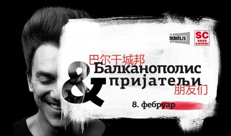 BALKANOPOLIS & PRIJATELJI 08.02.2020 Sava Centar